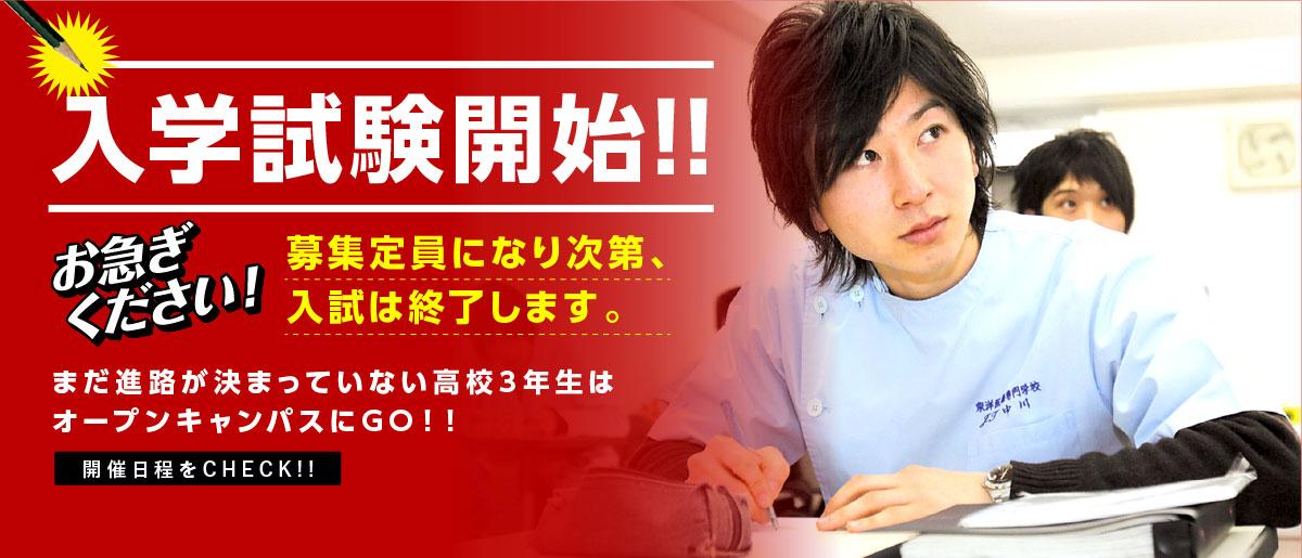 入学試験はじまる!