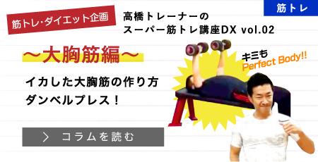 髙橋トレーナーのスーパー筋トレ講座DX vol2