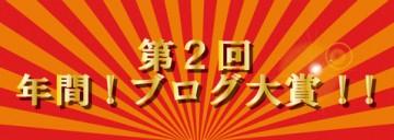 ブログ大賞ロゴ