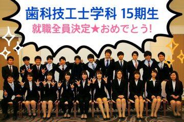 15期生★全員就職決定~~!!!