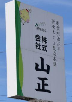 株式会社 山正