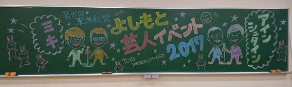 よしもと芸人イベント2017