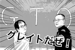 鍼灸師学科のGTO後藤(GOTO)先生(左)と救急救命士学科のGTO奥元先生(右)