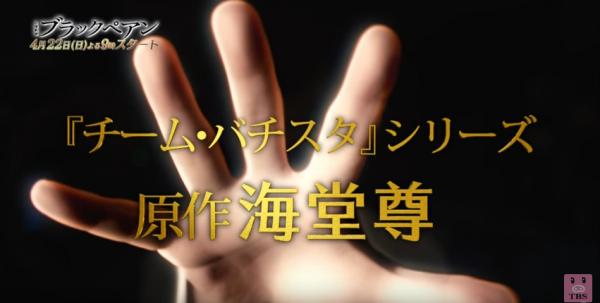 ドラマ・ブラックペアン