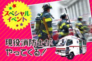 現役消防士がやってくる!