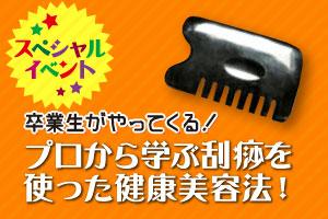 プロから学ぶ刮痧を使った健康美容法!
