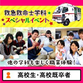 7/29 救急救命士学科スペシャルイベント