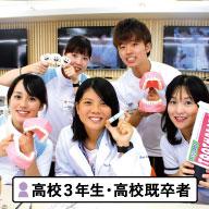 歯科技工士学科 体験実習