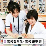 歯科技工士学科オープンキャンパス
