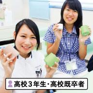 柔道整復師学科オープンキャンパス