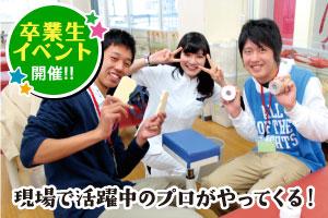 柔道整復師学科 卒業生イベント