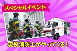 180325 現役消防士がやってくる!