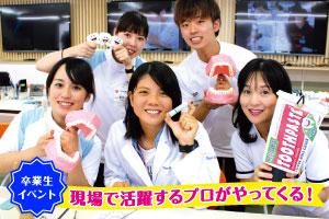 歯科技工士学科 卒業生イベント