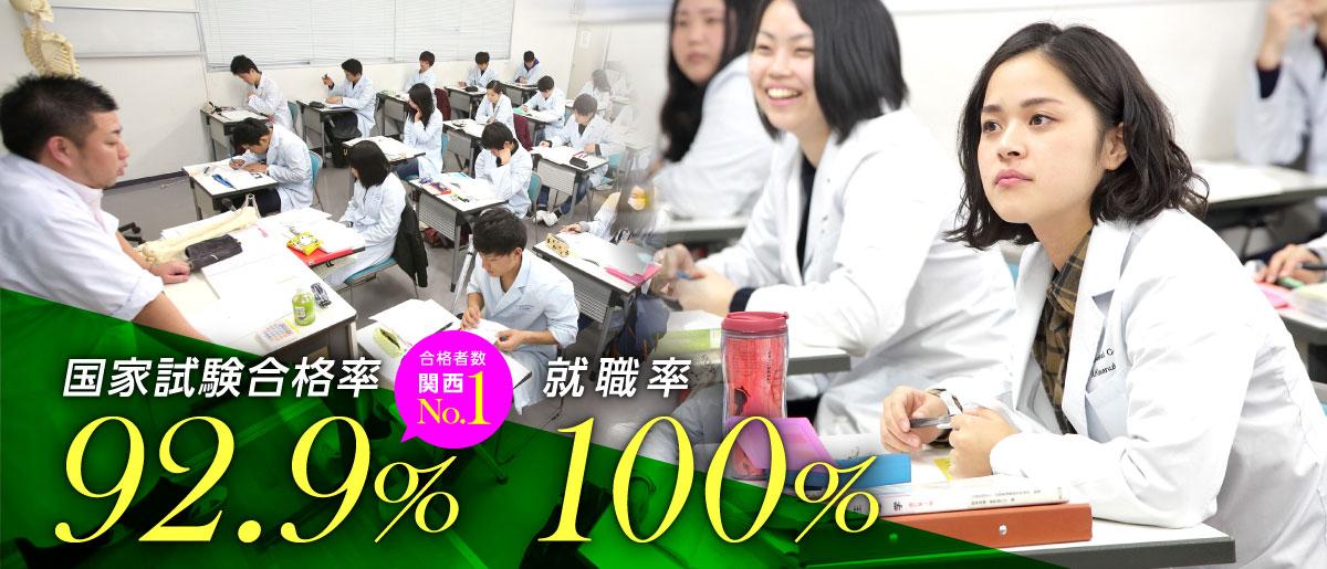 柔道整復師学科