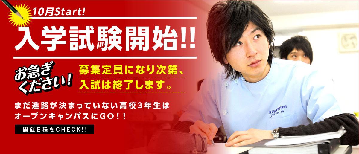 10月入学試験開始