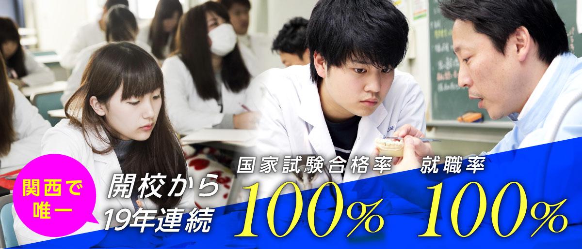1903歯科技工士学科 国家試験合格率 就職率
