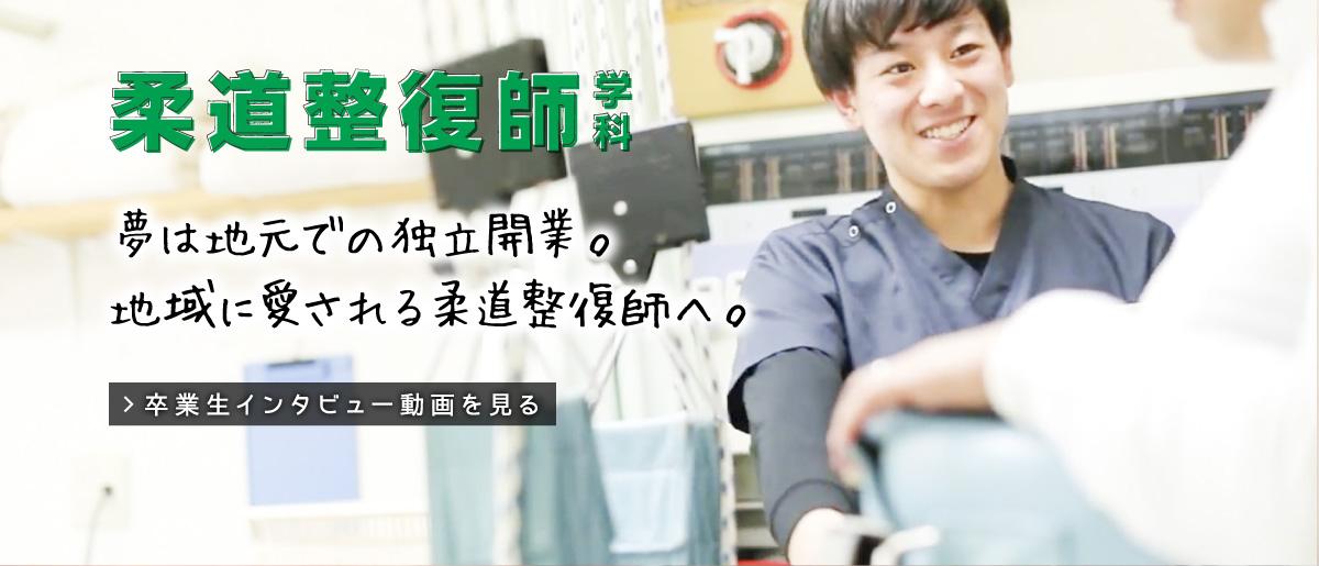 柔道整復師学科 卒業生インタビュー