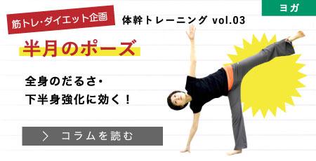 体幹トレーニング03