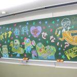 黒板アートもクオリティが高い!!