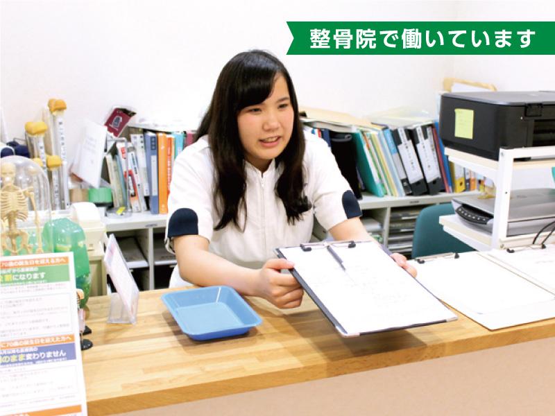 受付や施術のサポートをしています。勉強への意欲に繋がっています!