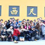 中国4000年の歴史を感じました!!