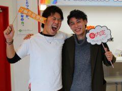 クラスメイトの荻くんと2人揃って、同じ職場に内定~!!