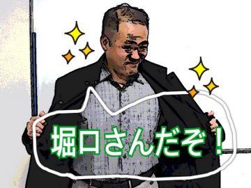 柔道整復師学科の堀口先生