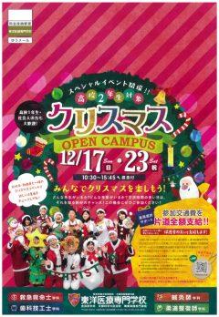 期間限定スペシャルイベント☆クリスマスオープンキャンパス!!