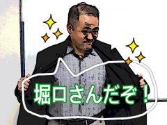 堀口さんです。