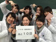国家試験まで後数日!!!