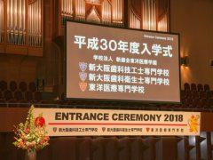 平成30年度 入学式いよいよ開式します!