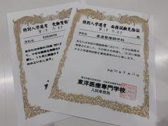 特別入学選考 受験資格認定証 and 面接試験免除証