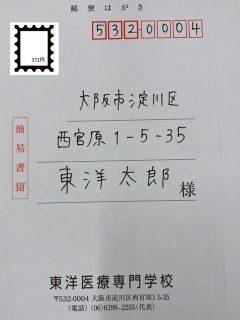 郵送の場合は受験票に372円の切手を貼りましょう!