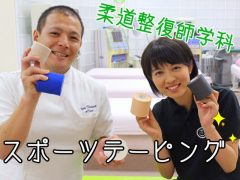 柔道整復師学科の井上先生と南谷さん