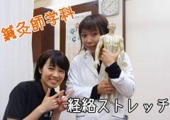 鍼灸師学科の松本先生と南谷さん