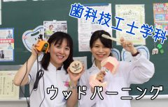 歯科技工士学科の石田先生&ヒサツグ