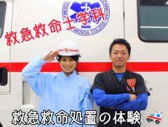 救急救命士学科の田中先生&ヒサツグ