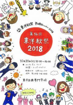 パンフレットからだけでも楽しさが伝わる東洋秋祭!!
