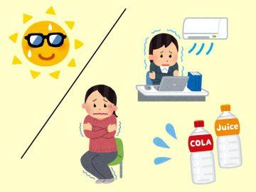 外は暑いのに、身体の中は冷たい悪循環・・・