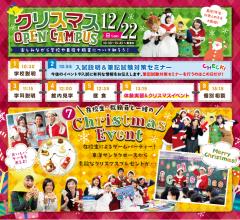 クリスマスOPEN CAMPUSの1日の流れ☆