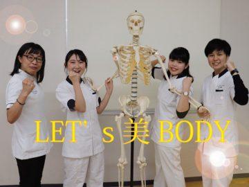 LET's 美BODY!!!