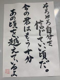 湘北高校・安西先生の名言です。