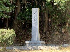 三重県にある宇賀多神社