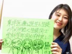柔道整復師学科3年生