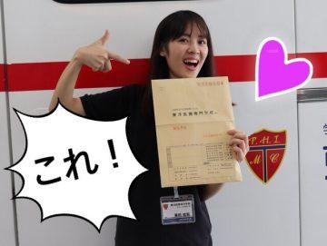 願書処理後、受験票を返送いたします。