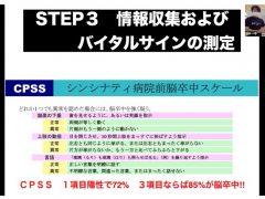 救急救命士学科の田中先生のオンライン授業