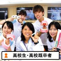体験実習 歯科技工士学科