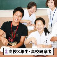鍼灸師学科オープンキャンパス