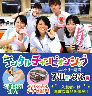 歯科衛生士学科 体験実習 デンタルチャンピオンシップ