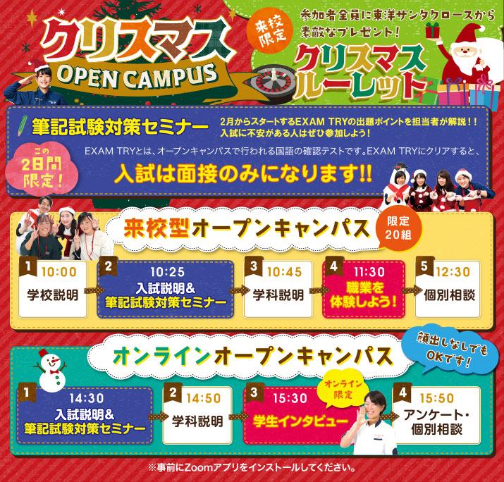 クリスマスオープンキャンパス タイムテーブル☆